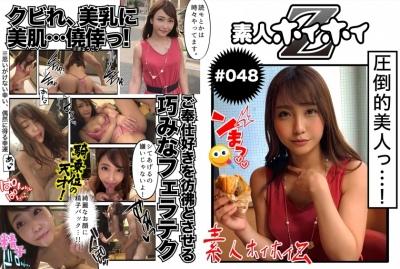 420HOI-048 怜奈 (愛瀬るか)
