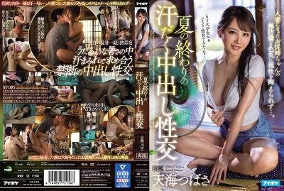 IPX-727 Sweaty Creampie Sex At The End Of Summer My Step Cousin Had Become A Married WomanBut I Couldn't Resist How Sexy She Looked With Her Guard Down ... Tsubasa Amami