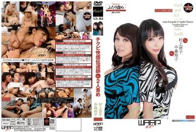 ECB-068 Hot Nipple Evangelist Ver 2. Fucking Ryoko Murakami and Reiko Nakamori