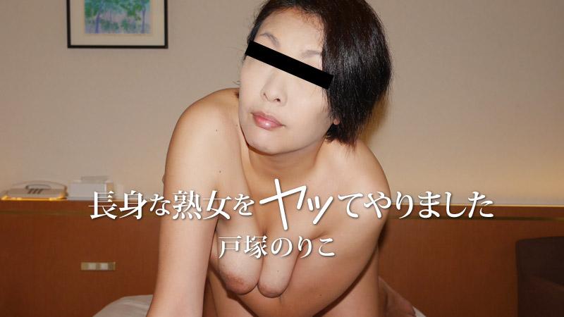 HEYZO-2608 Tall MILF Got Fucked- Noriko Totsuka