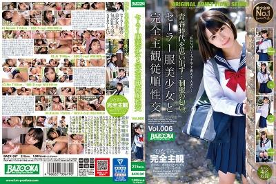 BAZX-307 セーラー服美少女と完全主観従順性交 Vol.006