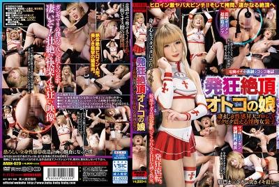 ARAN-029 発狂絶頂オトコの娘 凄まじき性感昇天ゴロシでピクピク震える淫肉女装子