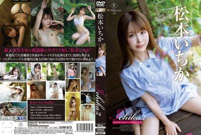 REBD-587 Ichika2 きまぐれハネムーン・松本いちか