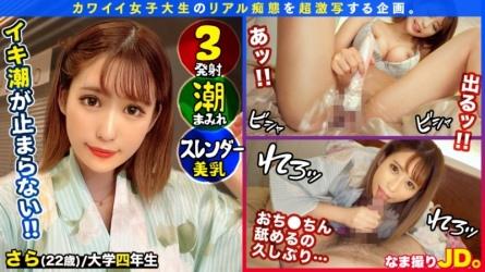 300MAAN-700 Yukata beauty JD x mass facial cumshots amp vaginal cum shot Sara chan a lewd young landlady found in Atami The burning body
