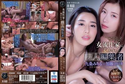 ATID-482 Michiru KujoA Beautiful Editor Fucked By A Writer Of Women's Literature Tsubaki Kato