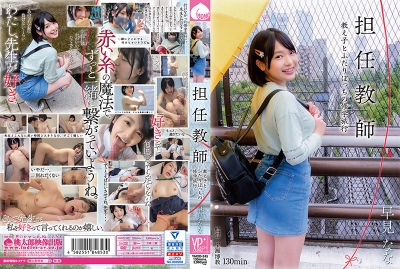 YMDD-245 The Homeroom Teacher's Field Trip With Just One S*****t