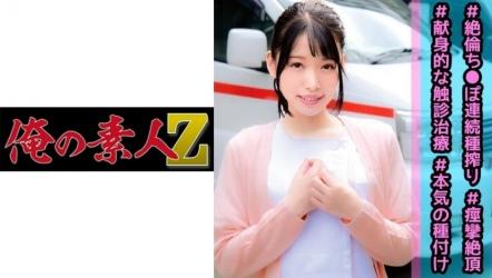 230OREC-903 みなみさん (広仲みなみ)