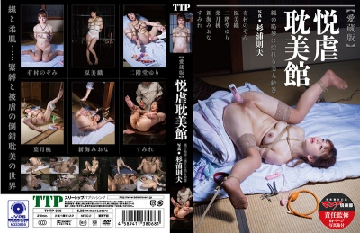 THTP-049 緊縛SM作品