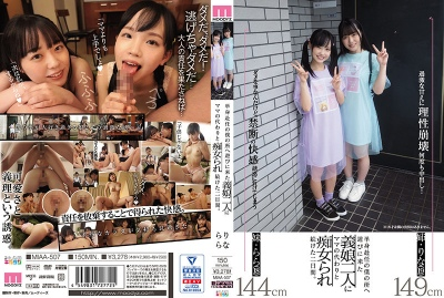 MIAA-507 My Slutty Stepdaughters Came To Visit And Do Their Mother's Part While I Was Working Away From HomeStarring Lala Kudo and Rina Takase