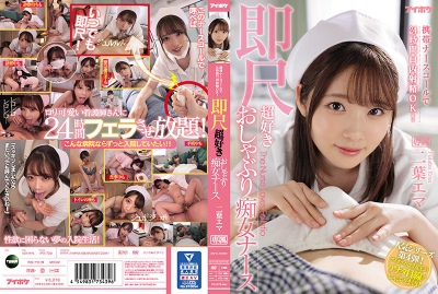 IPX-739 24 Hour Oral Ejaculations Made Possible Through A Mobile Nurse Call System! Nympho Nurses Who Totally Love To Instantly Start Sucking Ema Futaba