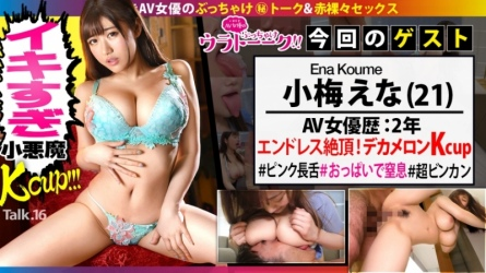 451HHH-031 Ena Koume a bewitching beauty with innocence While saying something that seems to be serious in the interview