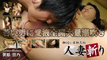 C0930-ki211014 笹原 佳乃 39歳 身長:153cm 3サイズ:82/59/81