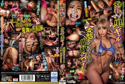 GMEM-046 A Big Titty Maso Tanned Gal Got Installed With Perversion And She Re-Awakened As A Sex Doll Runa Shimotsuki