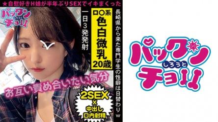 460SPCY-022 【20歳 長崎県】かえで