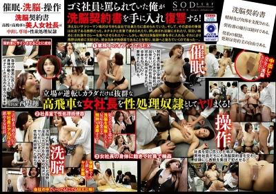 STARS-189 A Brainwashing Contract A Naughty And Haughty Beautiful Lady Boss Becomes A Creampie Cum Bucket Sex Slut Sho Nishino
