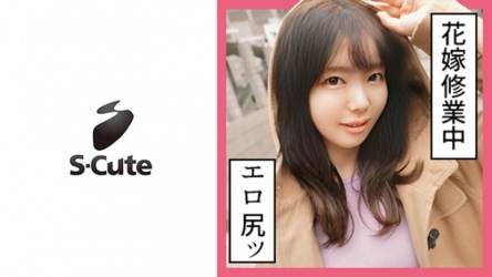 229SCUTE-1136 Asuka S-Cute Shyness is cute facial sex