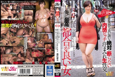 JUNY-046 I Have The Most Convenient Woman In HistoryBecause I Only Call Her When I Want To Fuck This Meaty Bitch Will Never Turn Down An Erotic Invitation To Pleasure And Here We AreHaving SweatyRaw Sex Reo Fujisawa